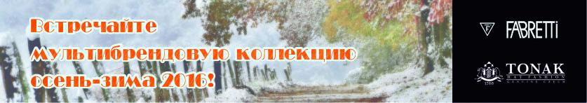 Головные уборы купить распродажа Tonak